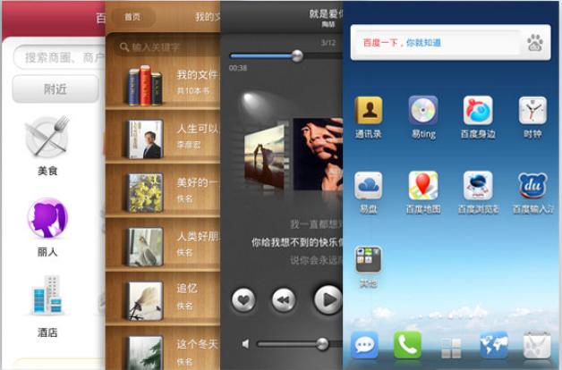 Baidu Yi mobile OS