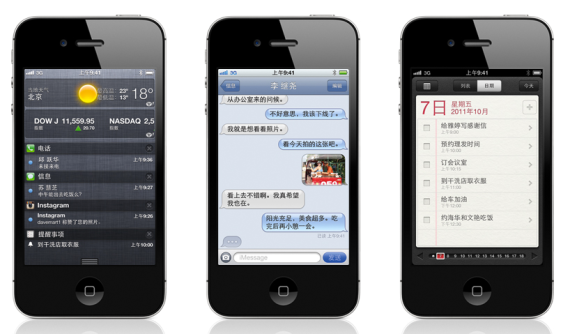 Chinese iPhone