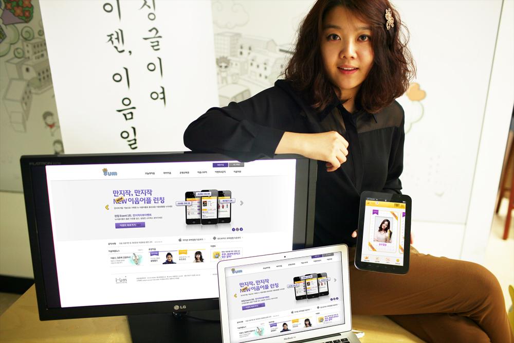 Hee-eun Park i-um