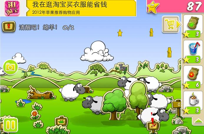 """""""Taobao"""" banner ad in Clouds & Sheep in China"""