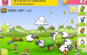 """Taobao"" banner ad in Clouds & Sheep in China"