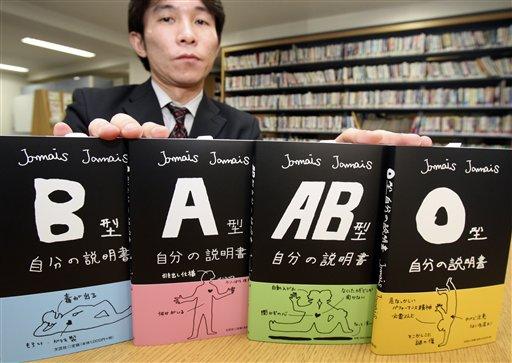 Japan's blood tomes