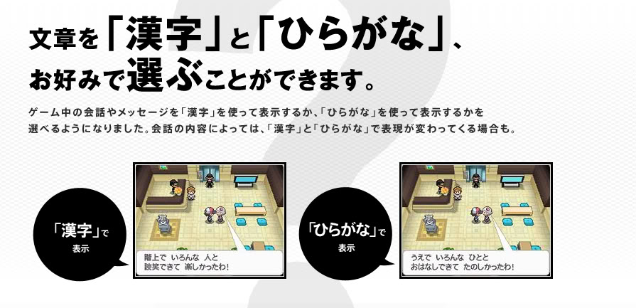 Hiragana and kanji