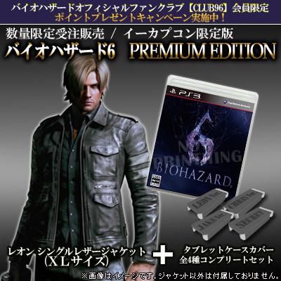 Premium Edition Ad
