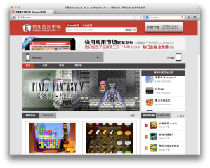Chinese 'app store' lets you install pirated iPhone apps ...