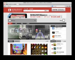 Final Fantasy V, a $16 app, for free