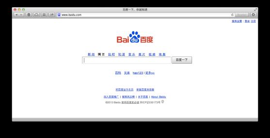 China's Baidu search engine is very Google, circa 2005