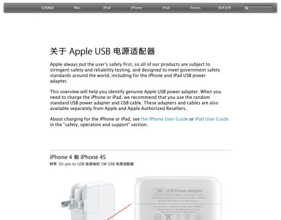 Apple Chinese website