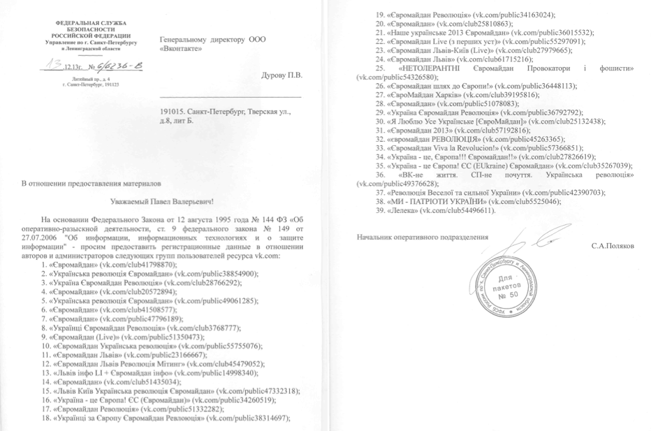Durov has displayed an official two-page letter that the FSB allegedly sent him in December. The letter contained a list of 39 VK.com users among Ukrainian organizations and individuals that the Russian security service believed deserved scrutiny.