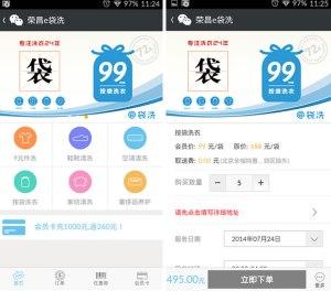 edaixi -- WeChat ordering