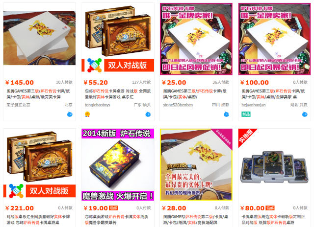 Hearthstone on Taobao