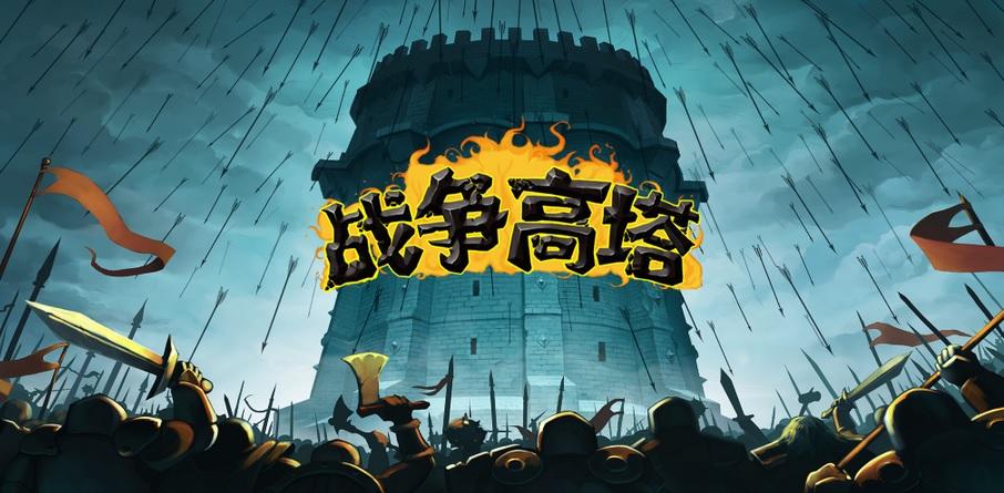 SkyMobi's  Battle Towers