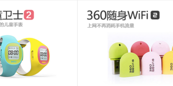 Qihoo 360: Another smart hardware giant wannabe going after Xiaomi