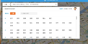 Chinese online food delivery service Ele.me bags new venture round of $350M