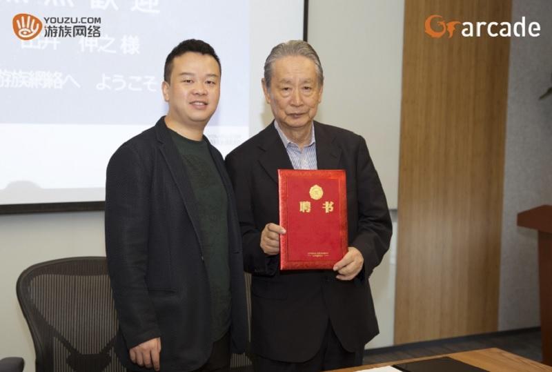 Lin Qi, CEO of Youzu, and former Sony CEO Nobuyuki Idei.