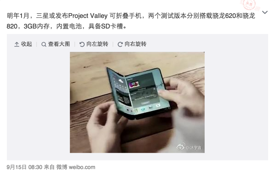 samsung-foldable-project-valley-weibo