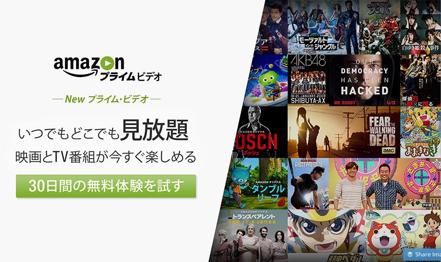 Amazon Prime Video: Japan