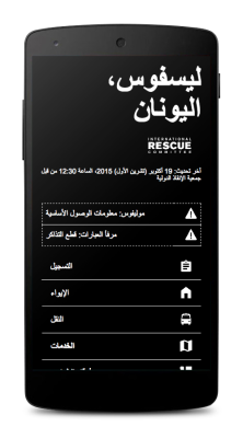 """Screenshot of Google's """"Crisis Info Hub"""" that refugees can access for hyperlocal information."""