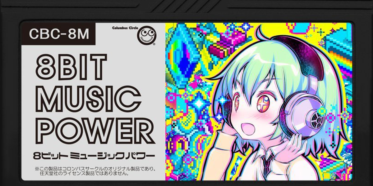 8-Bit Music Power Famicom album