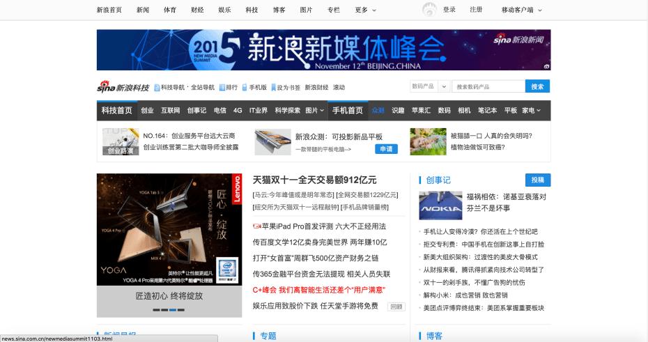 Sina Tech website on November 12