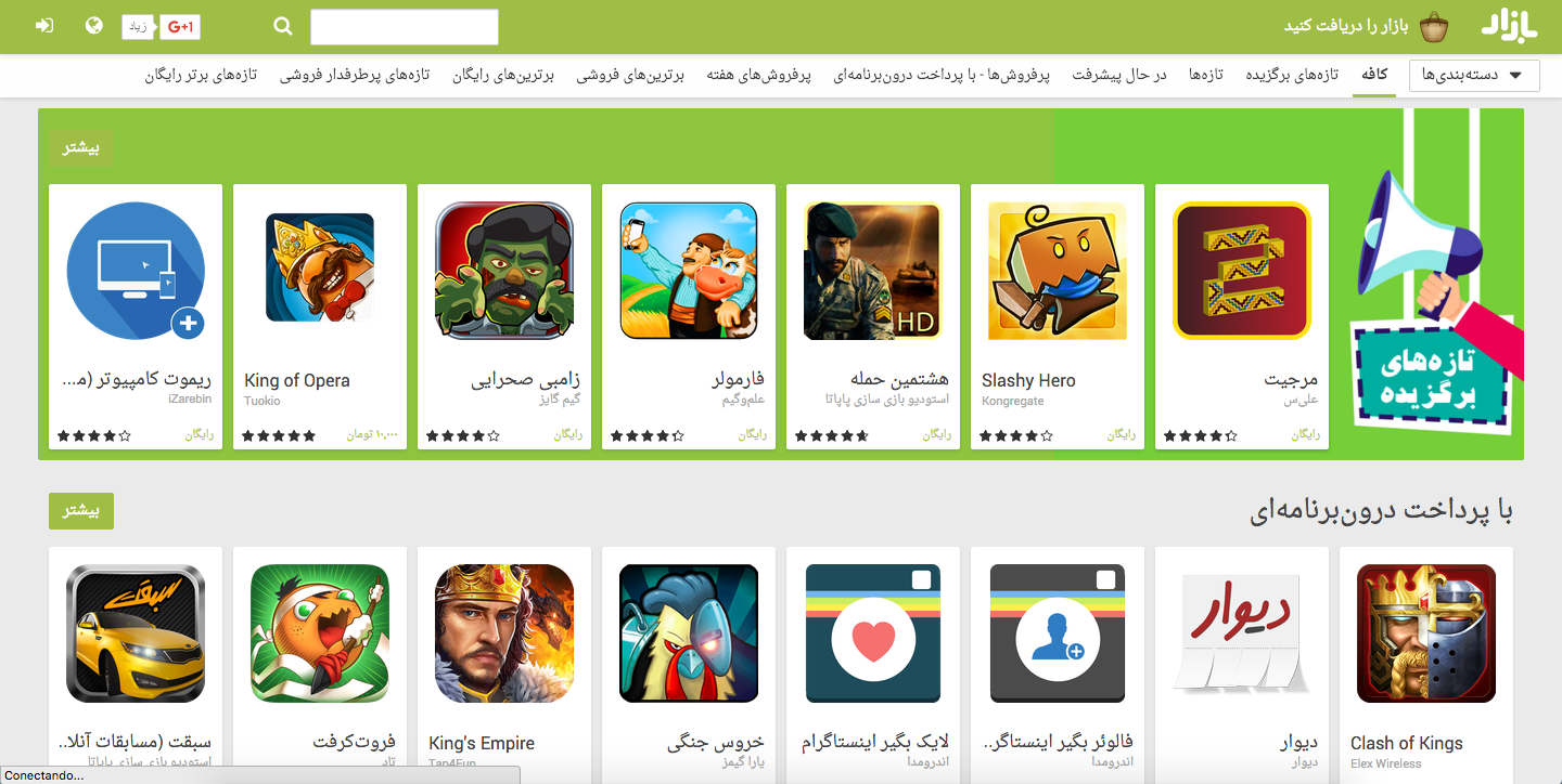 Cafe Bazaar home page (Desert Zombies is featured third from the left at cafebazaar.ir)