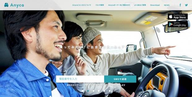 ivs-2015-fall-kyoto-launchpad-anyca