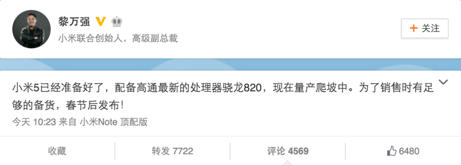 Liwan Jiang's posting on Weibo confirming the February launch and Snapdragon 820