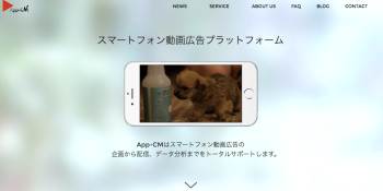 App-CM secures $1.2 million to develop in-line video ad platform