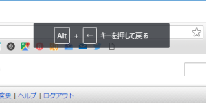 The pop-up message in Chrome as seen in Japanese.