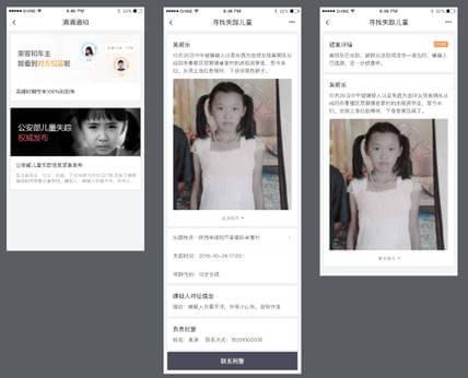 Didi Chuxing: AMBER Alerts