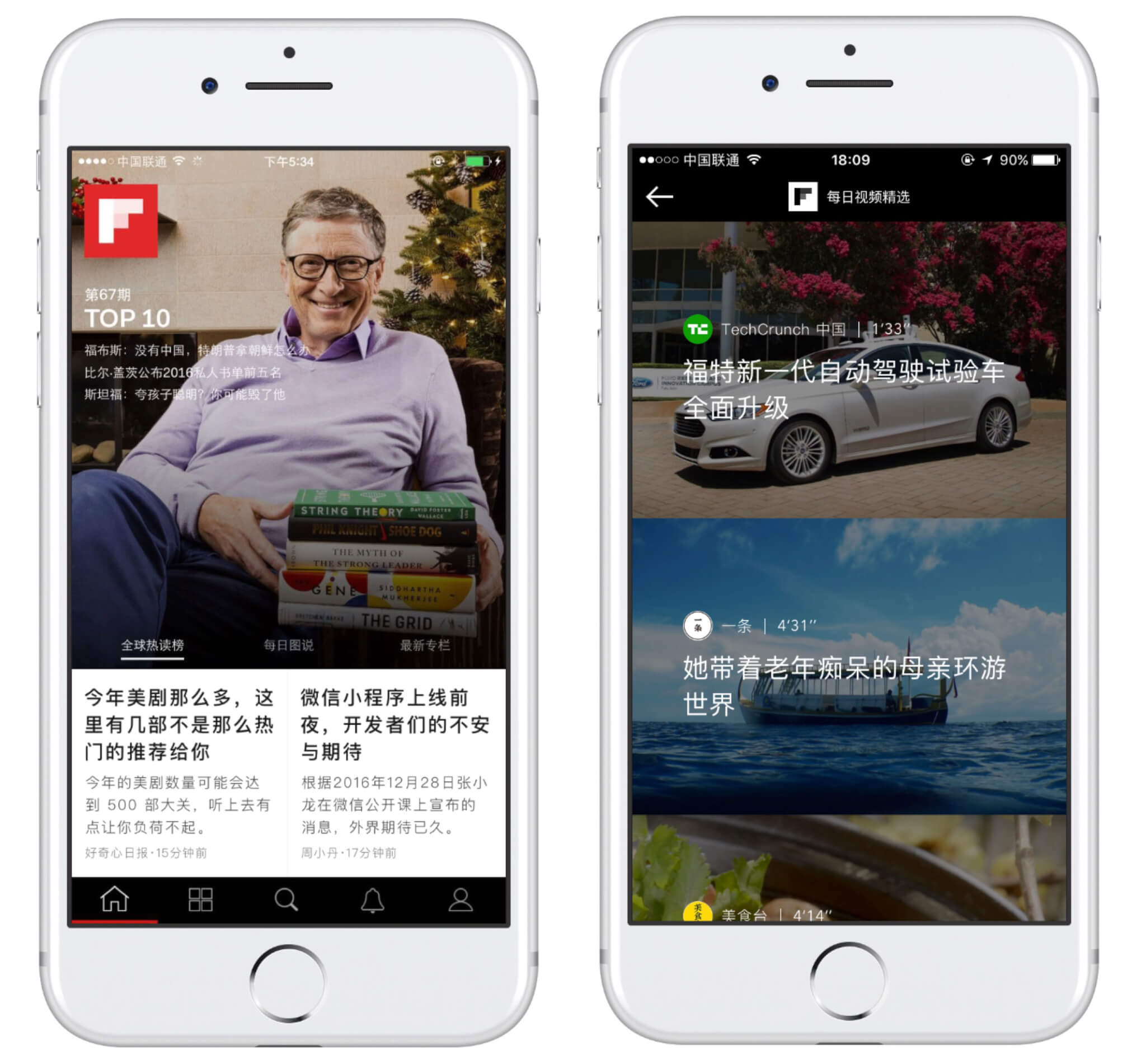 Examples of Flipboard's app in China.