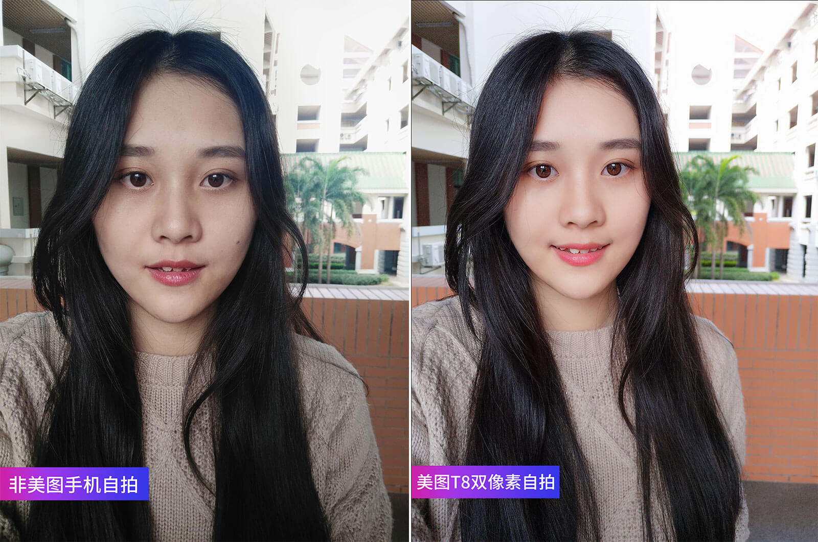 Selfies before and after the Meitu T8 smartphone.
