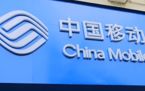 GUILIN CHINA - NOVEMBER 16, 2016: China Mobile. China Mobile is a Chinese state-owned telecommunication company providing mobile voice and multimedia services.