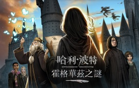 Harry Potter: Hogwarts Mystery is debuting in Hong Kong and Taiwan.
