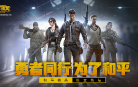 Peacekeeper Elite is a massive hit for Tencent.