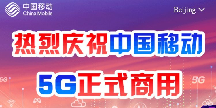 A banner on China Mobile's website heralds the start of the 5G era in Chia, including cloud, gaming, AI, and communication applications.