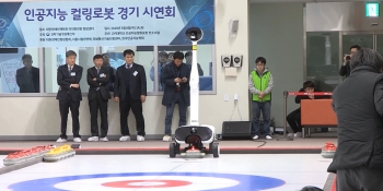 NeurIPS 2019 featured robot curling players and coffee makers