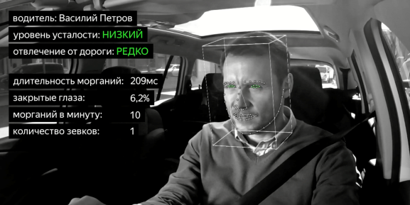 Yandex is trialing a driver attention control system to combat drowsiness at the wheel