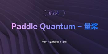 Baidu Quantum Paddle