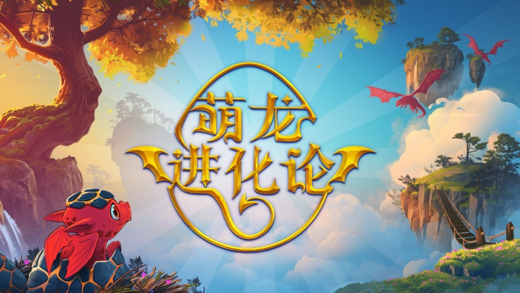 Merge Dragons is heading to China.